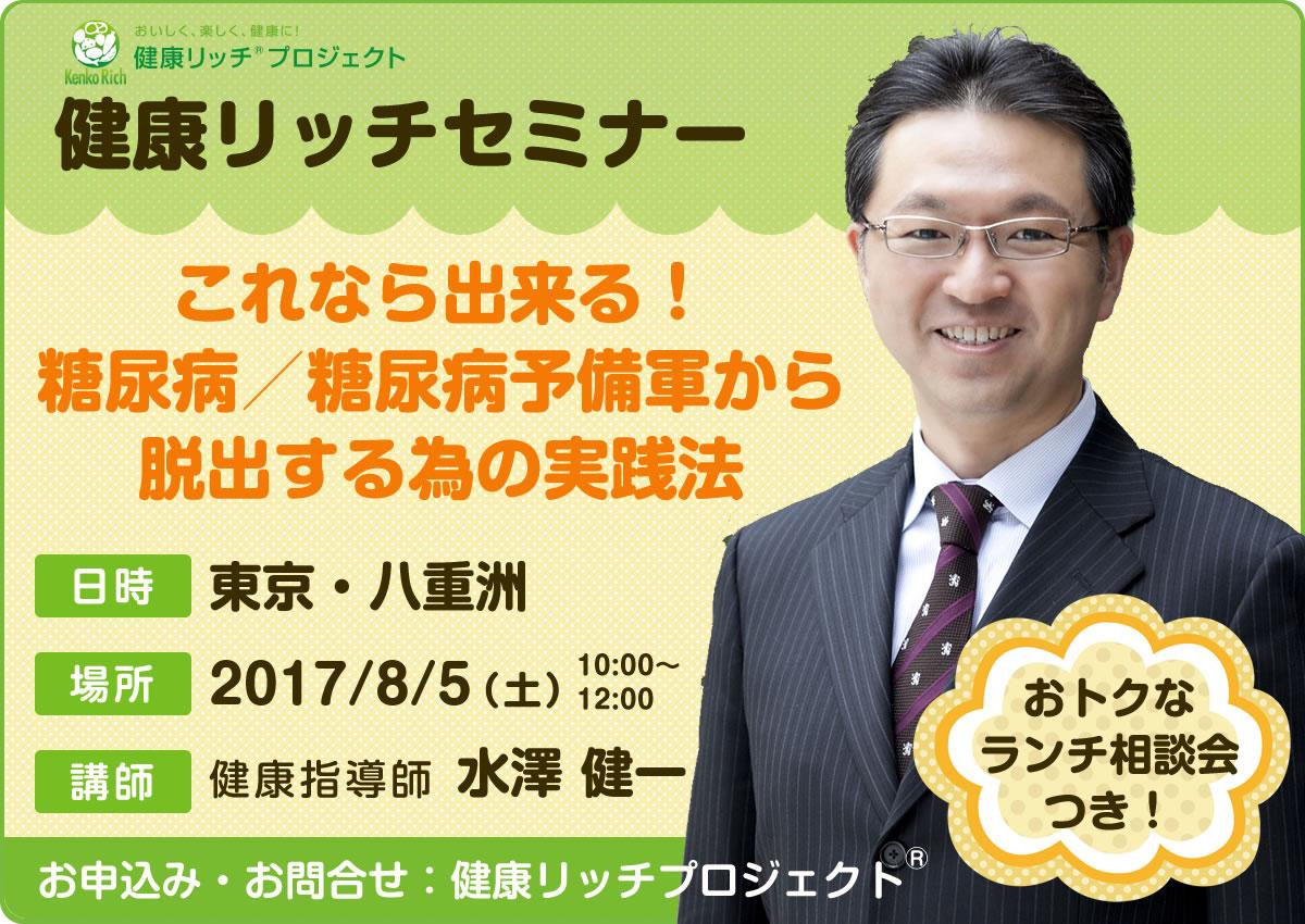 kenko-seminar201708