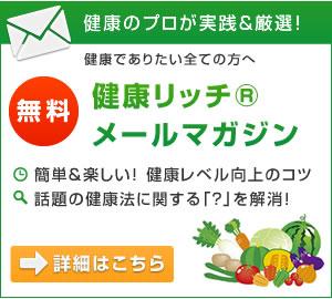 無料メールマガジン「健康のプロが教える健康リッチメルマガ!」