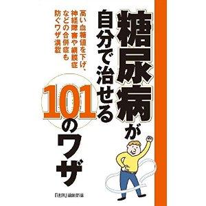 『糖尿病が自分で治せる101のワザ』に水澤健一の記事が掲載されました。
